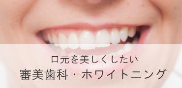 口元を美しくしたい【審美歯科・ホワイトニング】