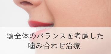 顎全体のバランスを考慮した噛み合わせ治療